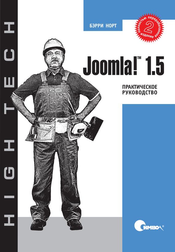 Бэрри Норт Joomla! 1.5. Практическое руководство. 2-е издание изучаем php 7 руководство по созданию интерактивных веб сайтов