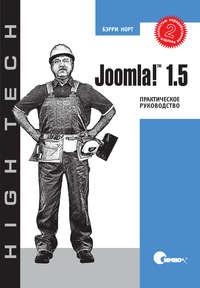 Бэрри Норт - Joomla! 1.5. Практическое руководство. 2-е издание