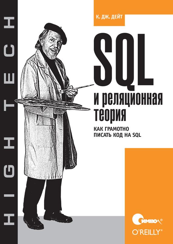 К. Дж. Дейт SQL и реляционная теория. Как грамотно писать код на SQL язык и культура от теории к практике