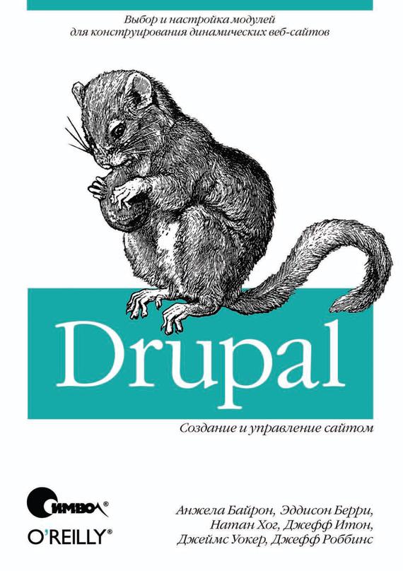 Анжела Байрон Drupal: создание и управление сайтом видео уроки о верстке продвижение создание сайтов