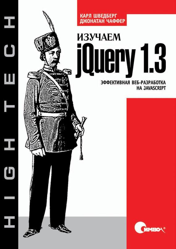 Джонатан Чаффер Изучаем jQuery 1.3. Эффективная веб-разработка на JavaScript эрик фримен изучаем программирование на javascript