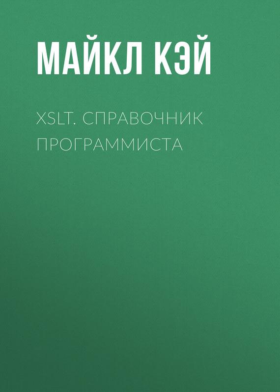 Майкл Кэй XSLT. Справочник программиста visual c 编程与项目开发(附光盘1张)
