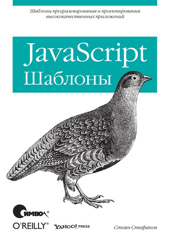 Стоян Стефанов JavaScript. Шаблоны николас закас javascript оптимизация производительности