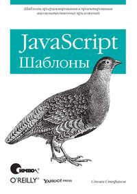 Стоян Стефанов - JavaScript. Шаблоны
