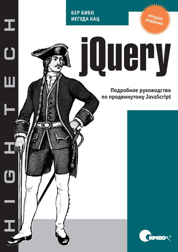 Бер Бибо jQuery. Подробное руководство по продвинутому JavaScript. 2-е издание 网页ui设计之道(附光盘)