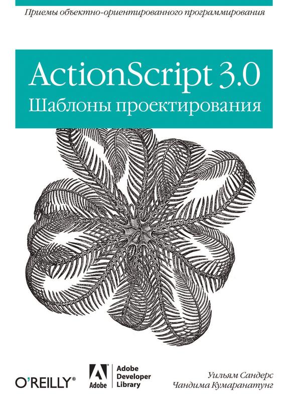 Чандима Кумаранатунг ActionScript 3.0. Шаблоны проектирования actionscript 3 0 паттерны