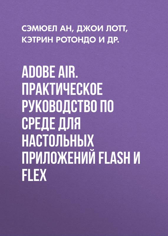 Джои Лотт Adobe AIR. Практическое руководство по среде для настольных приложений Flash и Flex ISBN: 9785932861363 джои лотт adobe air практическое руководство по среде для настольных приложений flash и flex