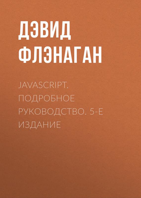 Дэвид Флэнаган JavaScript. Подробное руководство. 5-е издание