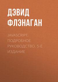 Дэвид Флэнаган - JavaScript. Подробное руководство. 5-е издание