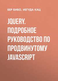 Бер Бибо - jQuery. Подробное руководство по продвинутому JavaScript
