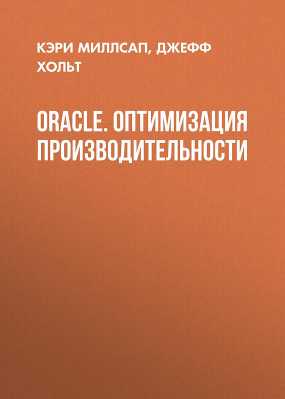 Кэри Миллсап Oracle. Оптимизация производительности николас закас javascript оптимизация производительности
