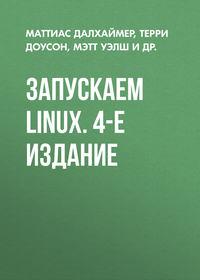 Маттиас Далхаймер - Запускаем Linux. 4-е издание