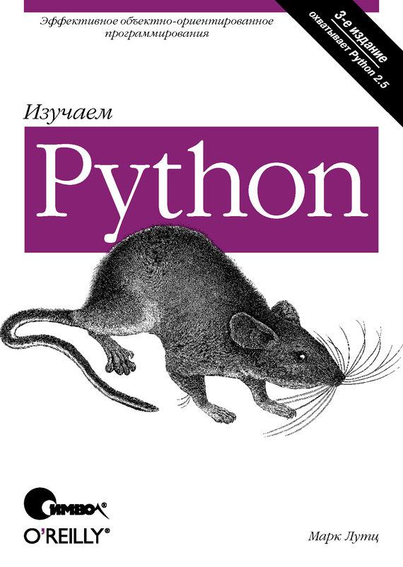 Марк Лутц Изучаем Python. 3-е издание python 3程序开发指南(第2版 修订版)
