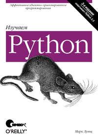 Марк Лутц - Изучаем Python. 3-е издание