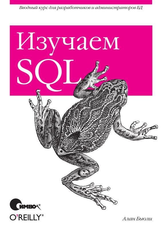 Алан Бьюли Изучаем SQL владимир кара ушанов sql – язык реляционных баз данных