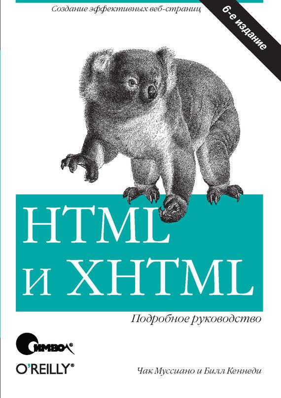Чак Муссиано HTML и XHTML. Подробное руководство. 6-е издание html популярный самоучитель 2 е изд
