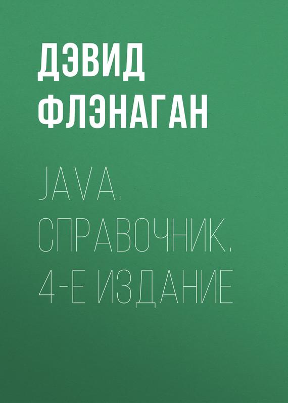 Дэвид Флэнаган Java. Справочник. 4-е издание гупта а java ee 7 основы