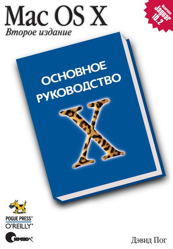 Дэвид Пог Mac OS X. Основное руководство. 2-е издание уильямс р snow leopard mac os x 10 6 первые шаги