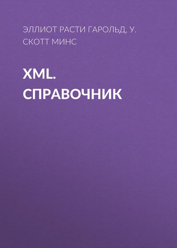 Эллиот Расти Гарольд XML. Справочник ISBN: 9785932860250 sitemap 279 xml