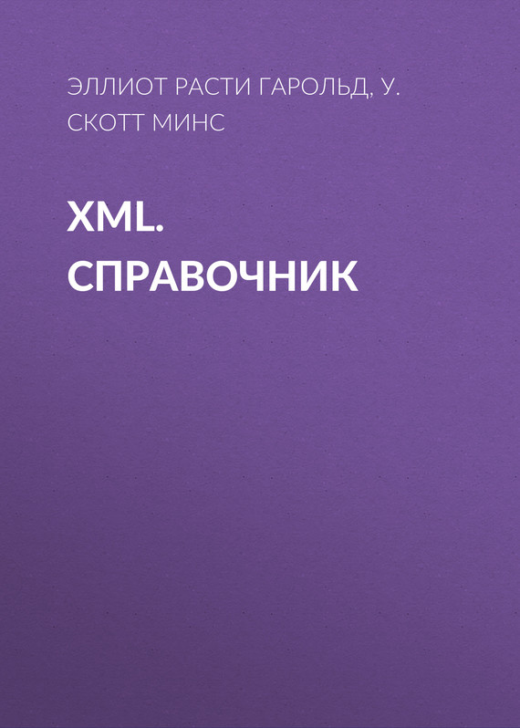 Эллиот Расти Гарольд XML. Справочник xml pocket consultant