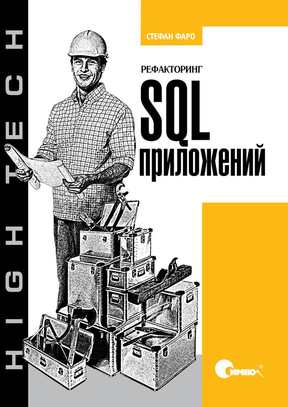 Стефан Фаро Рефакторинг SQL-приложений рефакторинг баз данных