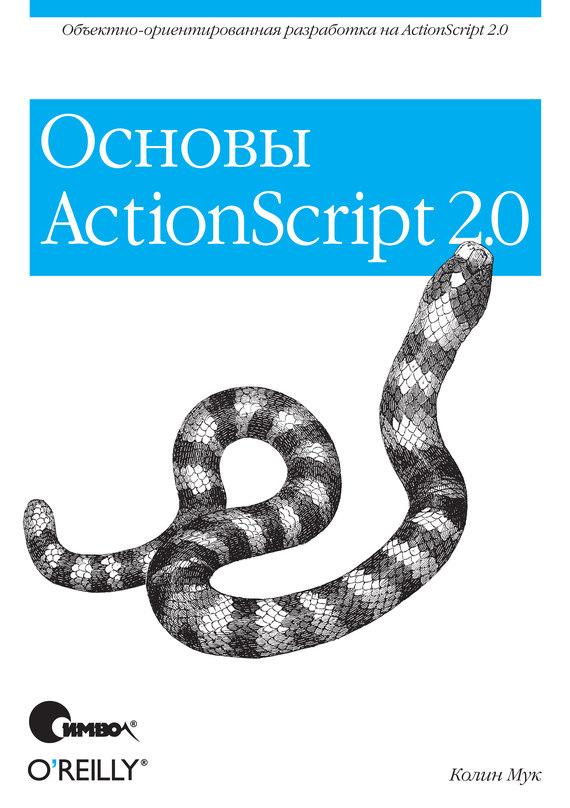 Колин Мук ActionScript 2.0. Основы actionscript 3 0 паттерны