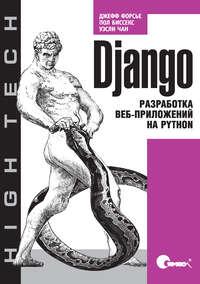 Джефф Форсье - Django. Разработка веб-приложений на Python