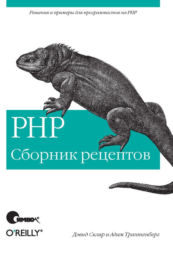 PHP. Сборник рецептов развивается быстро и настойчиво