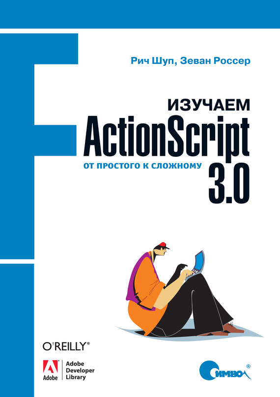 Рич Шуп Изучаем ActionScript 3.0. От простого к сложному лотт д actionscript 3 0 сборник рецептов