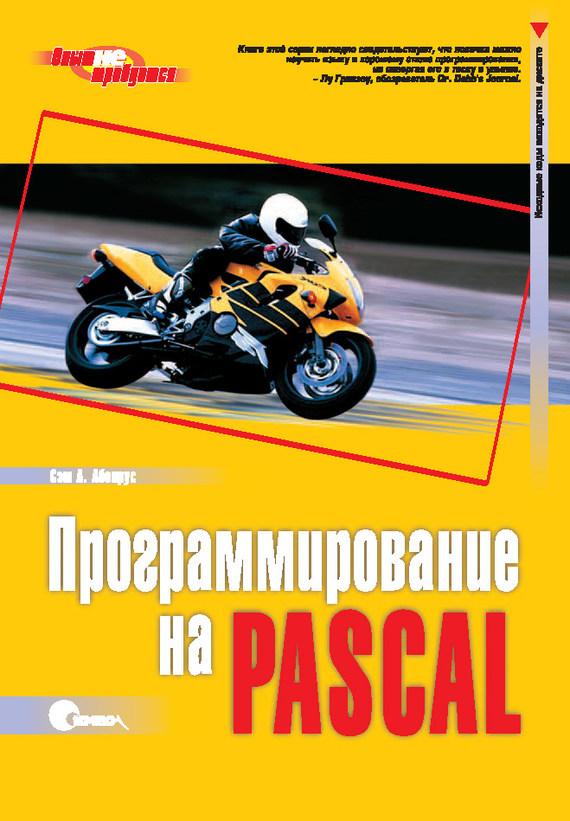 Сэм А. Аболрус Программирование на Pascal. 3-е издание перри г миллер д программирование на c для начинающих 3 е издание