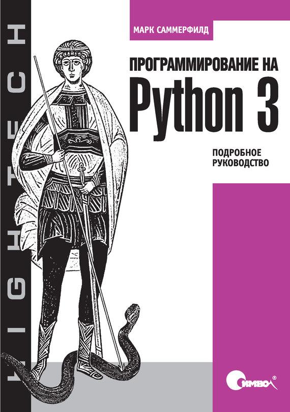 Марк Саммерфилд Программирование на Python 3. Подробное руководство python 3程序开发指南(第2版 修订版)
