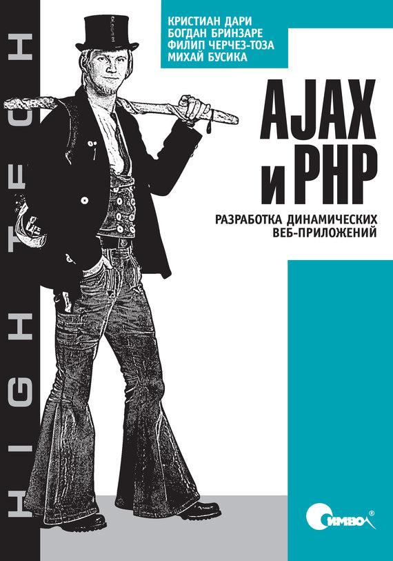 Кристиан Дари AJAX и PHP. Разработка динамических веб-приложений колисниченко д php и mysql разработка веб приложений 5 е издание