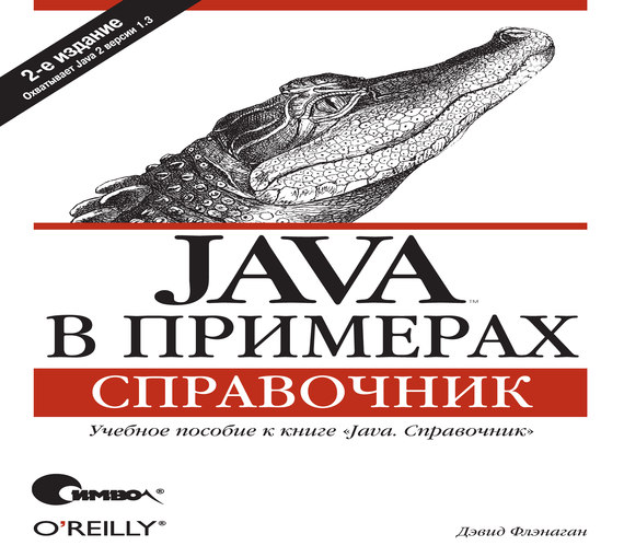 Дэвид Флэнаган Java в примерах. Справочник. 2-е издание a java based development environment for springframework