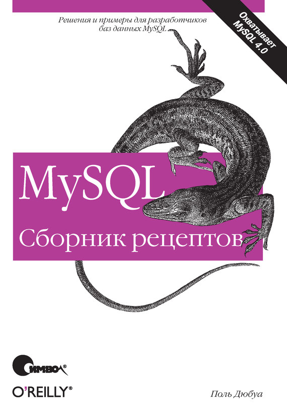 Поль Дюбуа MySQL. Сборник рецептов ISBN: 978-5-93286-070-7