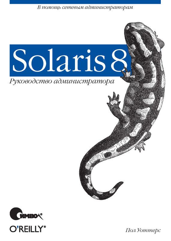 Пол Уоттерс Solaris 8. Руководство администратора solaris хэтчбек в нижнем новгороде