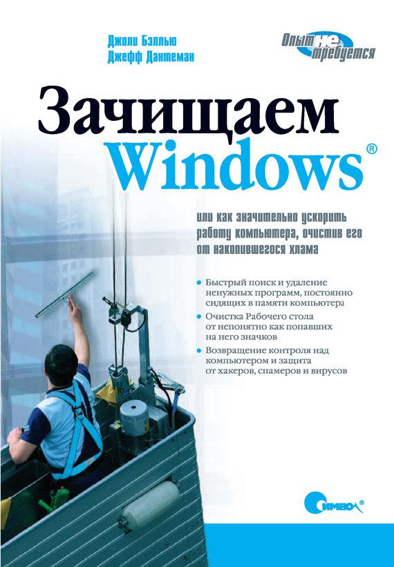 Джоли Бэллью Зачищаем Windows, или как значительно ускорить работу компьютера, очистив его от накопившегося хлама. 2-е издание pervyi windows 10 mobile smartfon ot lenovo yje zdes