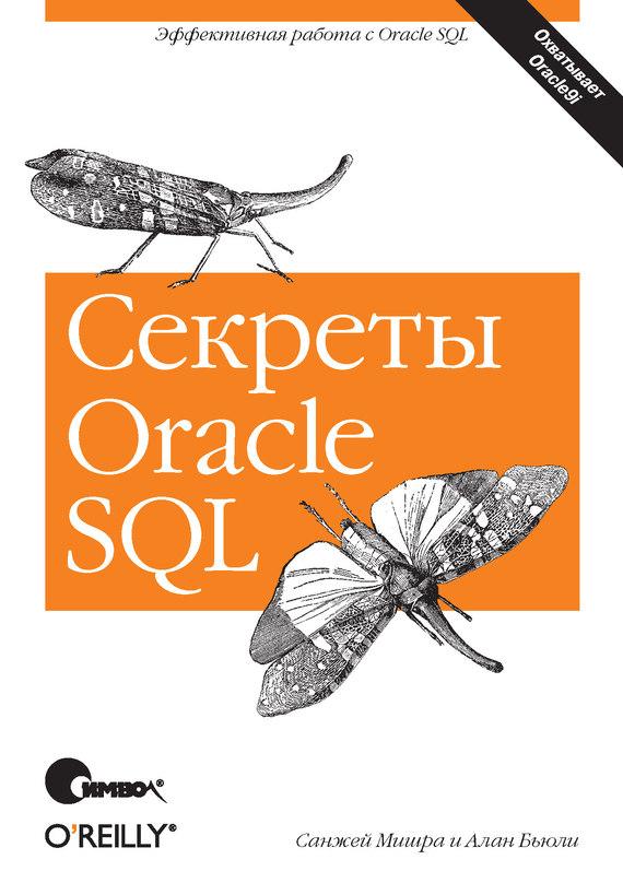 Алан Бьюли Секреты Oracle SQL oracle 12c pl sql程序设计终极指南