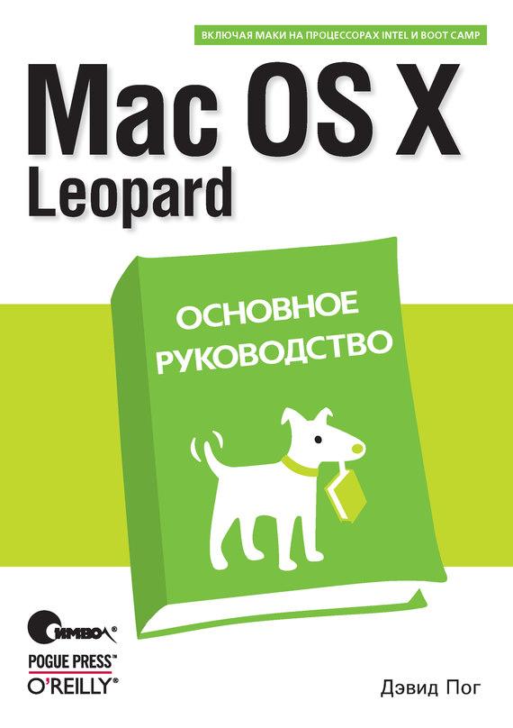 Дэвид Пог Mac OS X Leopard. Основное руководство уильямс р snow leopard mac os x 10 6 первые шаги