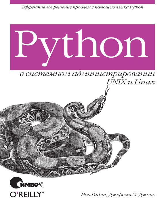 Ноа Гифт Python в системном администрировании UNIX и Linux