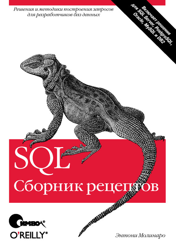 SQL. Сборник рецептов случается романтически и возвышенно