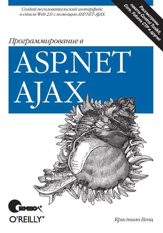 Кристиан Венц Программирование в ASP.NET AJAX ajax az