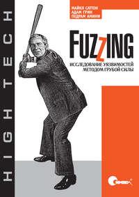 Майкл Саттон - Fuzzing: исследование уязвимостей методом грубой силы