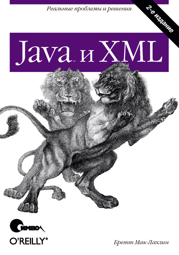 Бретт Мак-Лахлин Java и XML. 2-е издание xml и java 2 cd библиотека программиста