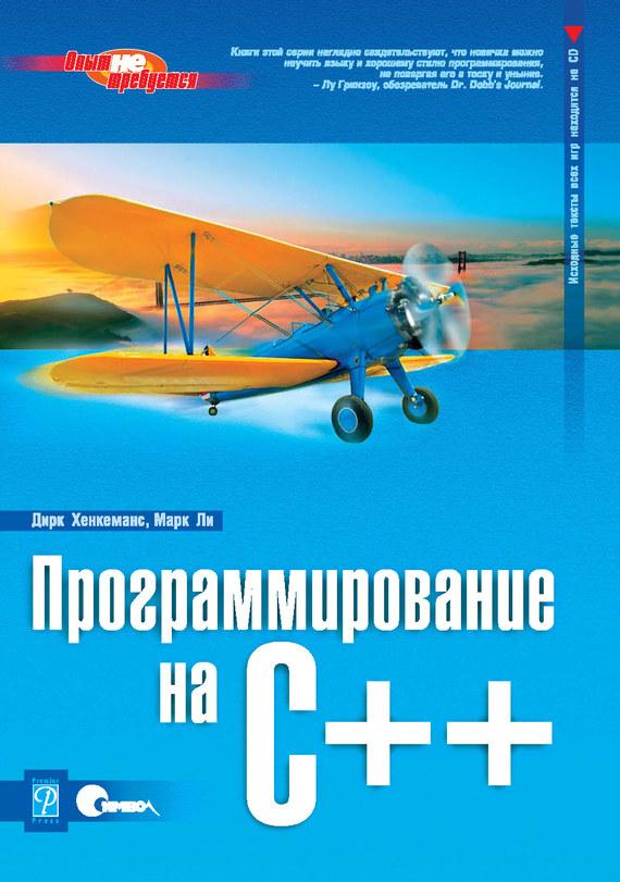Дирк Хенкеманс Программирование на C++