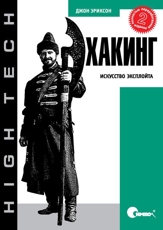 Обложка книги Хакинг: искусство эксплойта. 2-е издание, автор Джон Эриксон
