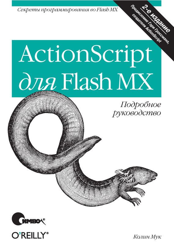 Колин Мук ActionScript для Flash MX. Подробное руководство. 2-е издание actionscript 3 0 паттерны