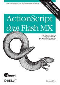 Колин Мук - ActionScript для Flash MX. Подробное руководство. 2-е издание
