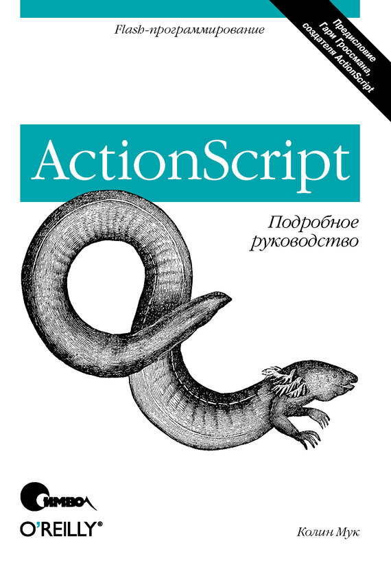 Колин Мук ActionScript. Подробное руководство прасти нараян введение в ecmascript 6