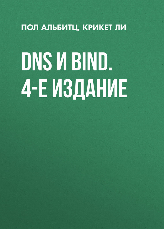 Крикет Ли DNS и BIND. 4-е издание 4 0 dns s4003 touch300 v4402c a00