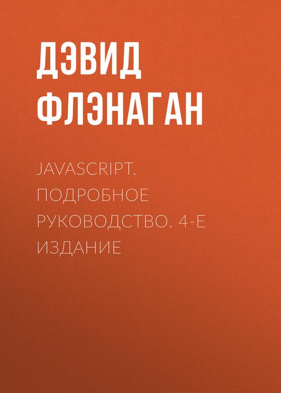 Дэвид Флэнаган JavaScript. Подробное руководство. 4-е издание прасти нараян введение в ecmascript 6